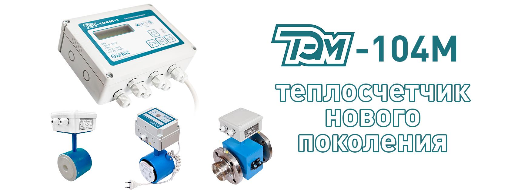 лого: Теплосчетчик ТЭМ-104М
