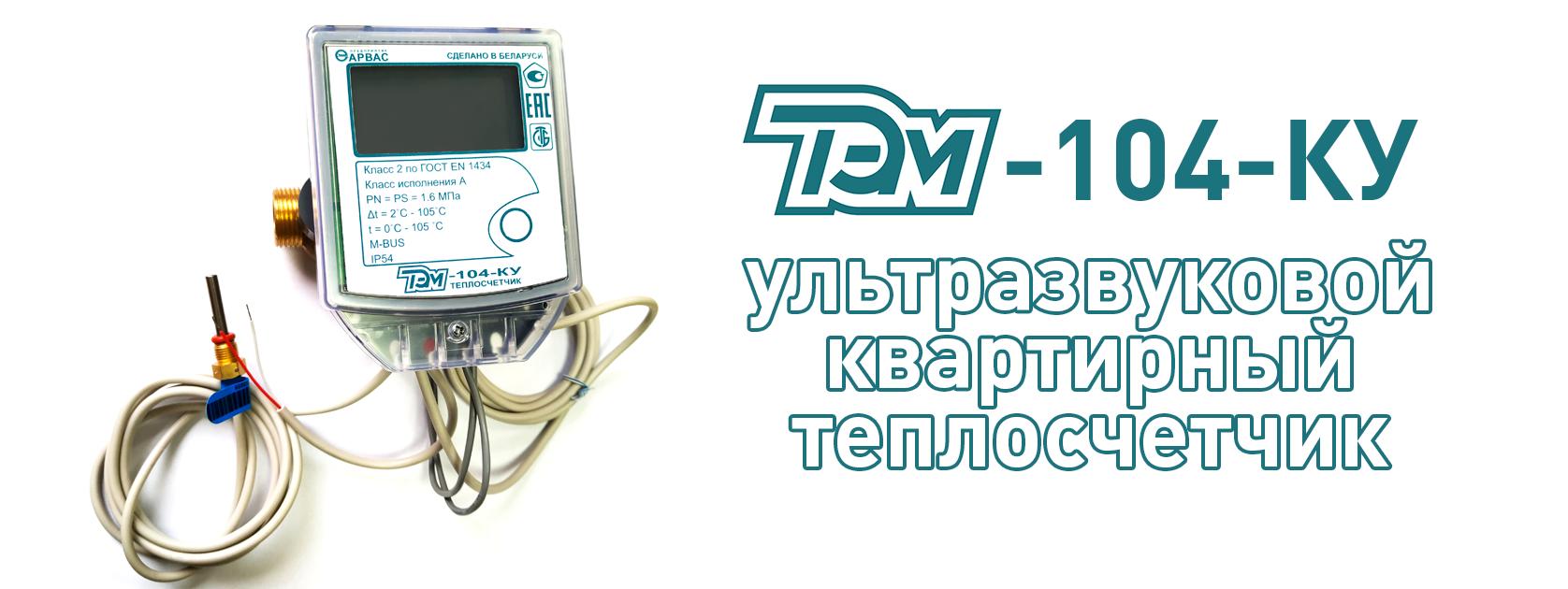 лого: Квартирный ультразвуковой теплосчетчик ТЭМ-104-КУ